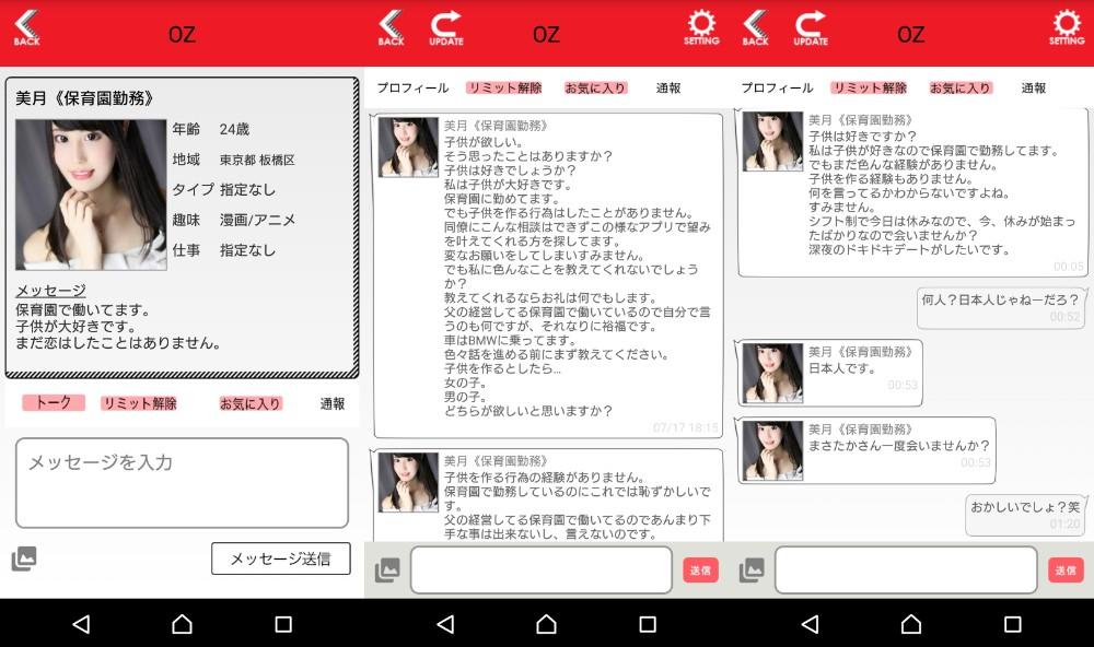 詐欺出会い系アプリ「OZ」サクラの美月(保育園勤務)