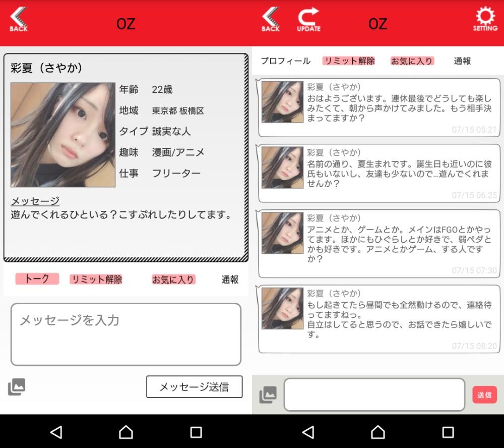 詐欺出会い系アプリ「OZ」サクラの彩夏(さやか)