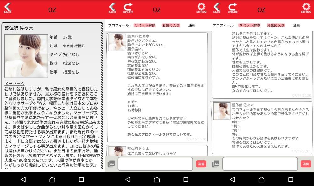 詐欺出会い系アプリ「OZ」サクラの整体師佐々木