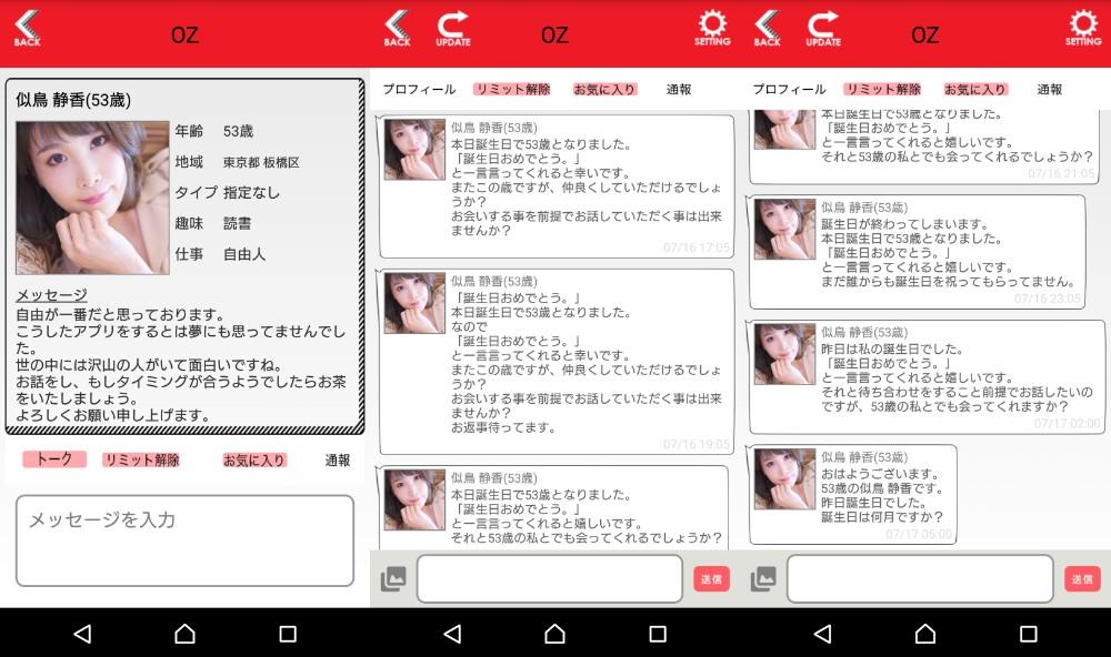 詐欺出会い系アプリ「OZ」サクラの似鳥静香