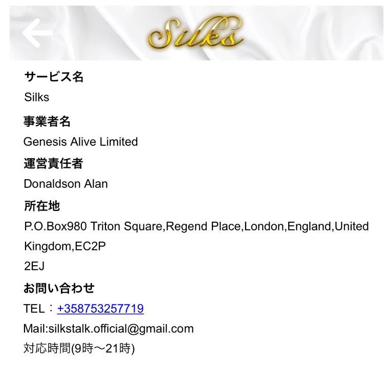 出会いのマッチングアプリで無料恋愛-Silks-運営会社