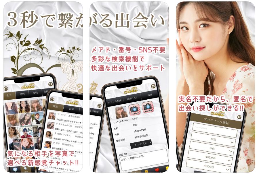 出会いのマッチングアプリで無料恋愛-Silks-