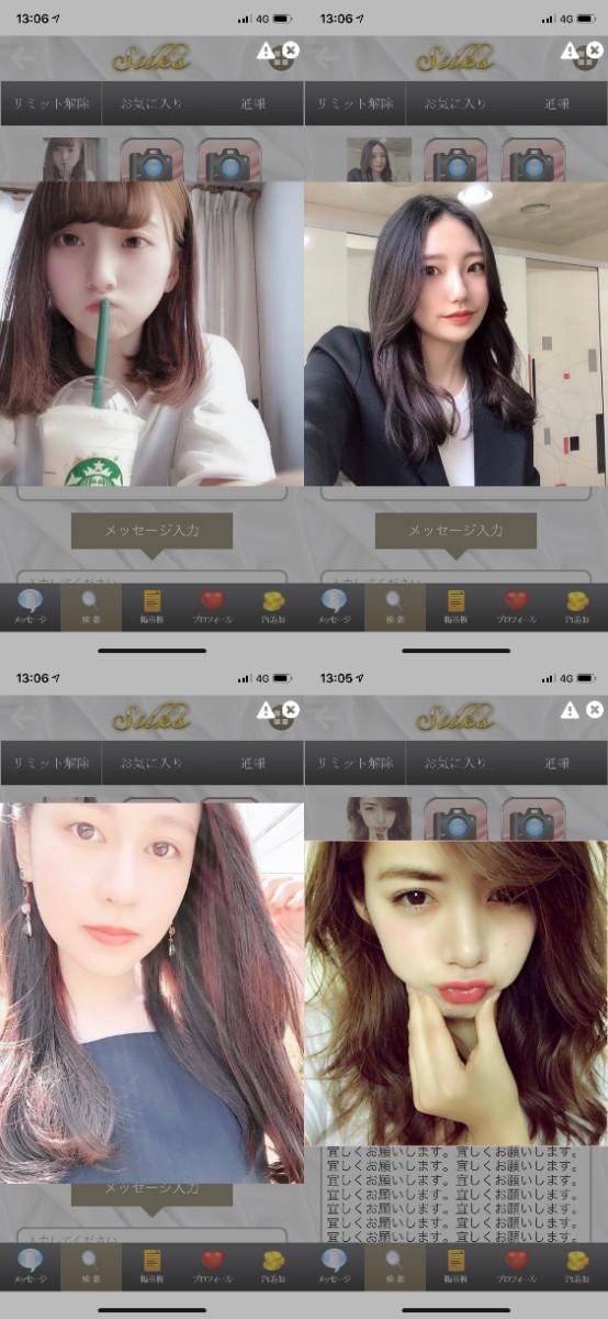 出会いのマッチングアプリで無料恋愛-Silks-サクラ達の画像