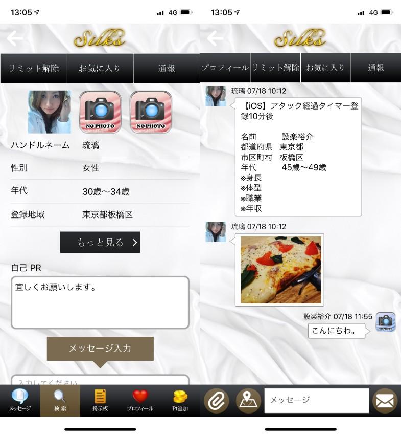 出会いのマッチングアプリで無料恋愛-Silks-のサクラの琉璃