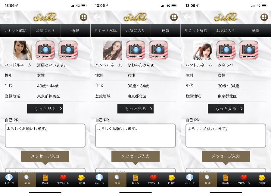 出会いのマッチングアプリで無料恋愛-Silks-のサクラ