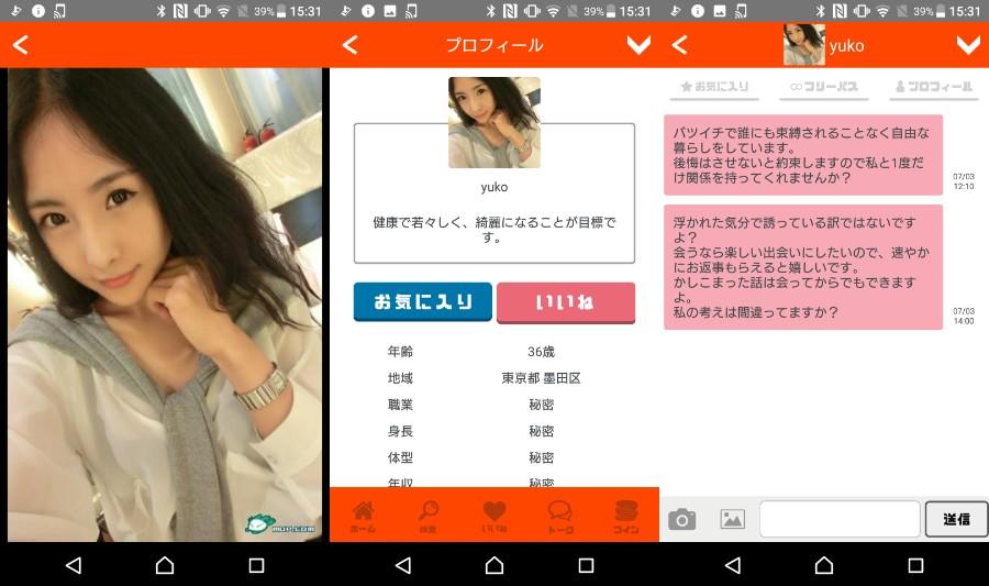 アンドロイドサクラ詐欺出会い系アプリ「ビビッと」サクラのyuko