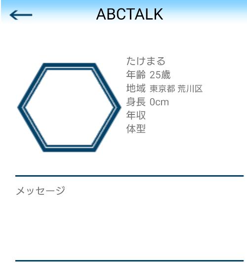 ABCTALKに登録