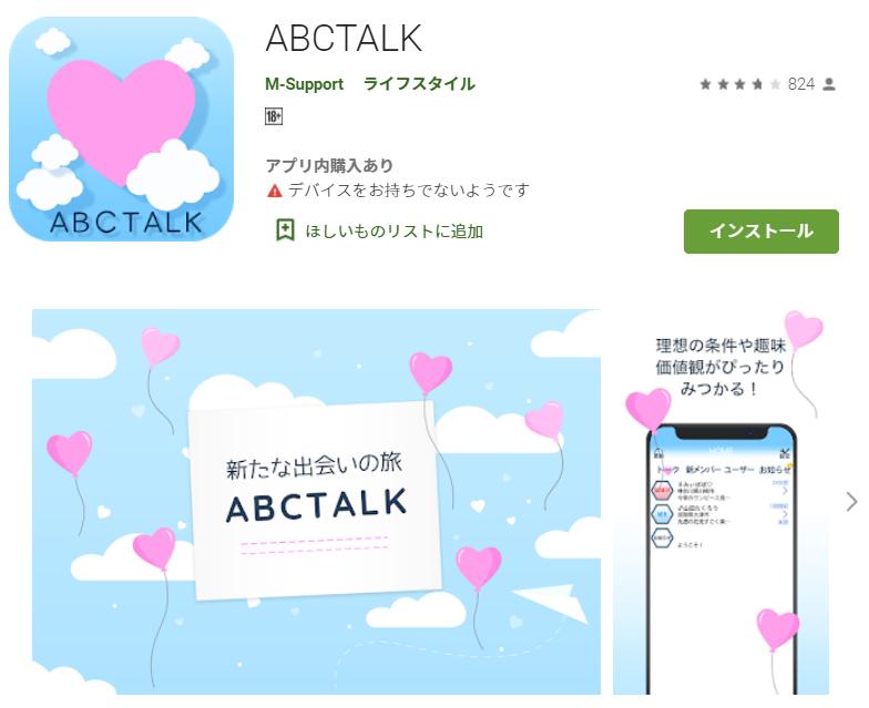 詐欺出会い系アプリ「ABCTALK」