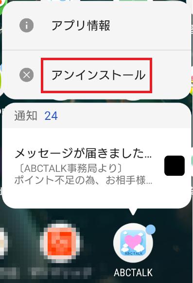ABCTALKの退会方法