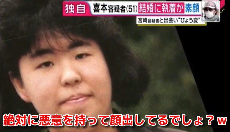 喜本奈津子容疑者