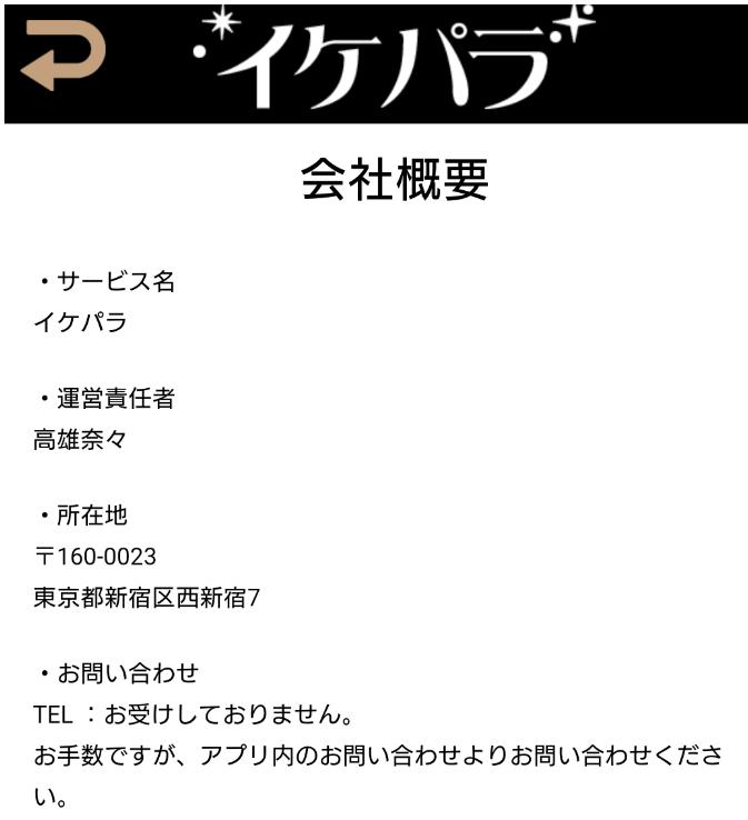 イケメン大量パラダイス!完全無料の女性向けマッチングアプリ【イケパラ】運営会社
