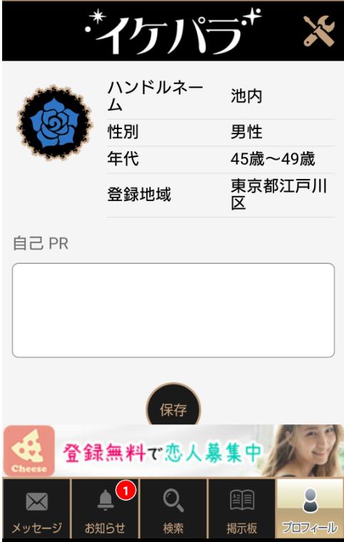 イケメン大量パラダイス!完全無料の女性向けマッチングアプリ【イケパラ】プロフィール