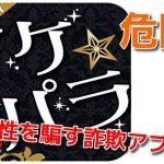 イケメン大量パラダイス!完全無料の女性向けマッチングアプリ【イケパラ】