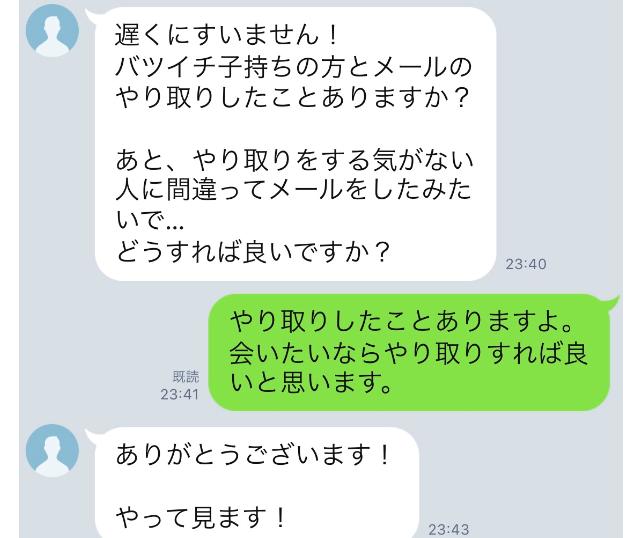 ジャイ吉への質問LINE