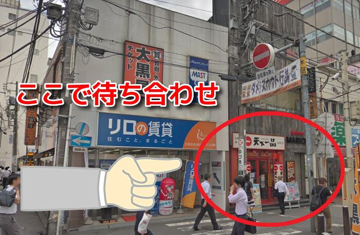Jメールの18歳と大宮駅東口で待ち合わせ