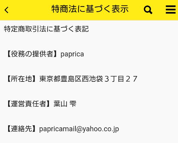 詐欺出会い系アプリ「paprica-パプリカ-」運営会社