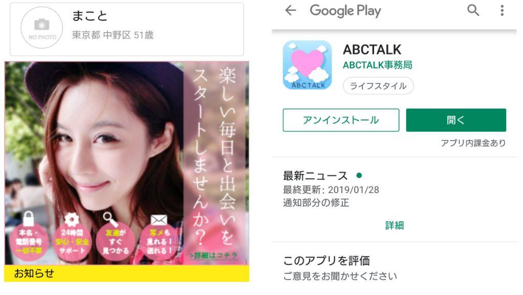 詐欺出会い系アプリ「paprica-パプリカ-」ABCTALKへの誘導