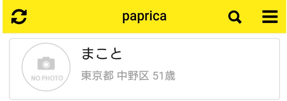 詐欺出会い系アプリ「paprica-パプリカ-」プロフィール