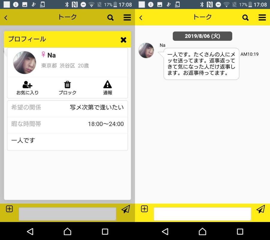 詐欺出会い系アプリ「paprica-パプリカ-」のサクラ