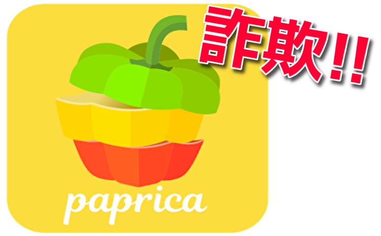 詐欺出会い系アプリ「paprica-パプリカ-」