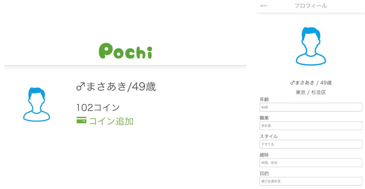 POCHI ポチっとトーク(出会い、友達づくりはお気軽なSNSアプリで。暇つぶしにも最適)プロフィール