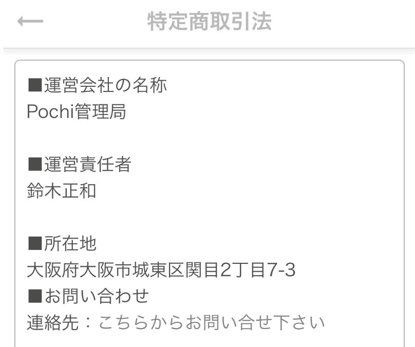 POCHI ポチっとトーク(出会い、友達づくりはお気軽なSNSアプリで。暇つぶしにも最適)運営会社