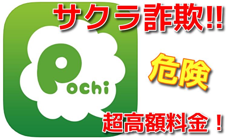 POCHI ポチっとトーク(出会い、友達づくりはお気軽なSNSアプリで。暇つぶしにも最適)