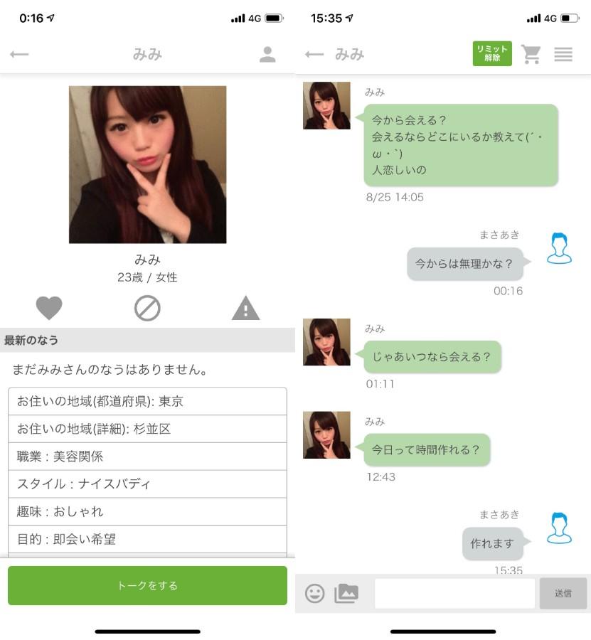 POCHI ポチっとトーク(出会い、友達づくりはお気軽なSNSアプリで。暇つぶしにも最適)サクラのみみ