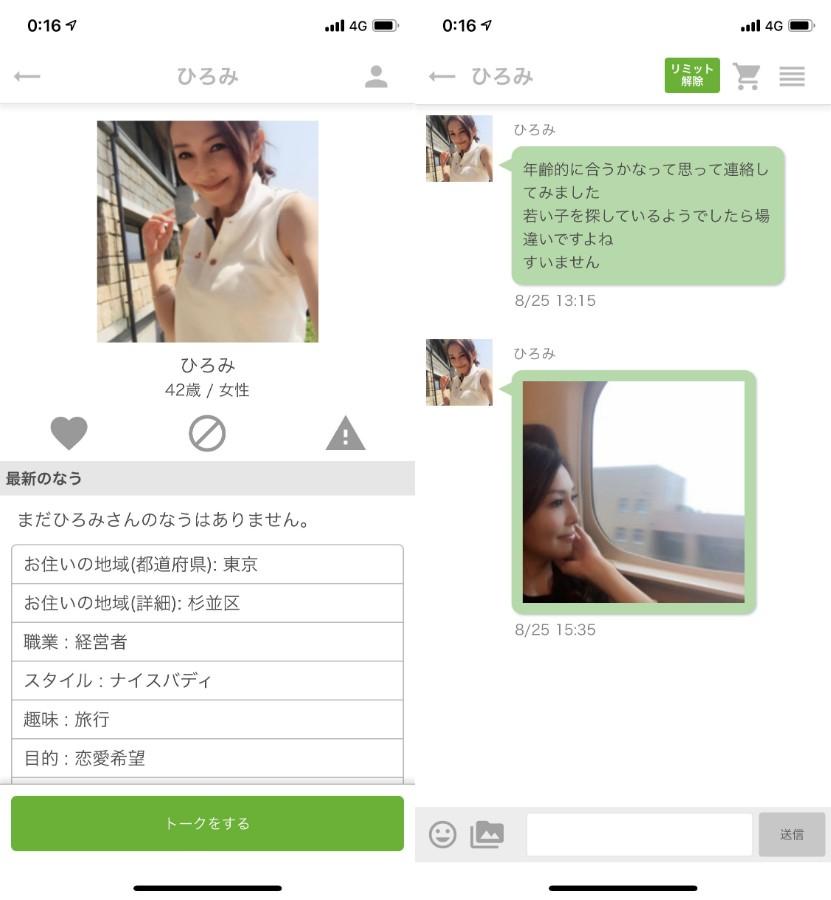 POCHI ポチっとトーク(出会い、友達づくりはお気軽なSNSアプリで。暇つぶしにも最適)サクラのひろみ