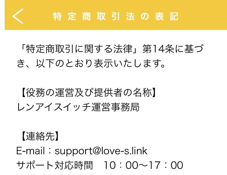 レンアイスイッチ(【ダレが正解!?】理想の恋愛をシミュレート!)運営会社