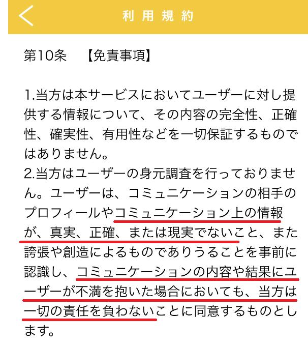 レンアイスイッチ(【ダレが正解!?】理想の恋愛をシミュレート!)利用規約