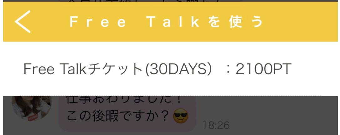 レンアイスイッチ(【ダレが正解!?】理想の恋愛をシミュレート!)FreeTalk