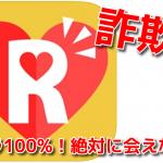 レンアイスイッチ(【ダレが正解!?】理想の恋愛をシミュレート!)