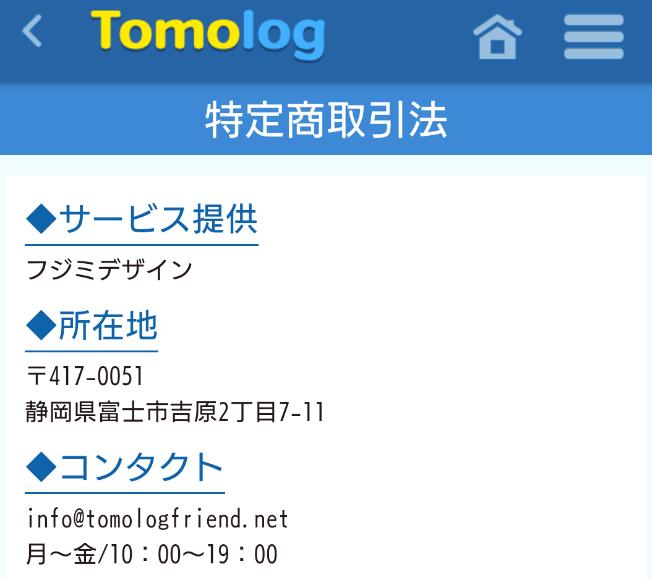 友達作りは登録無料のチャット型トークアプリ-Tomolog運営会社