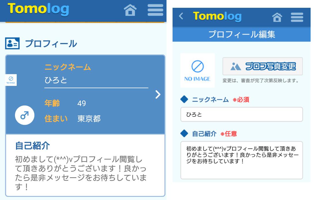 友達作りは登録無料のチャット型トークアプリ-Tomologプロフィール