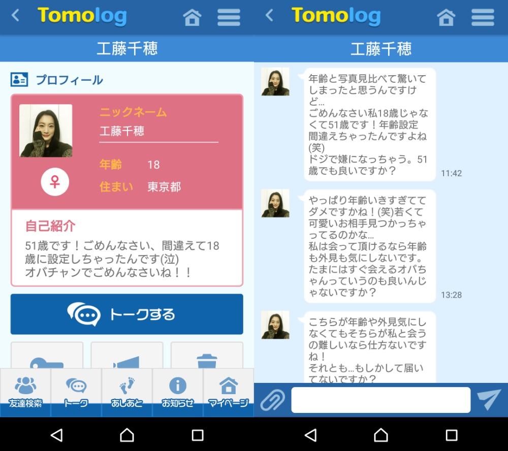友達作りは登録無料のチャット型トークアプリ-Tomologサクラの工藤千穂