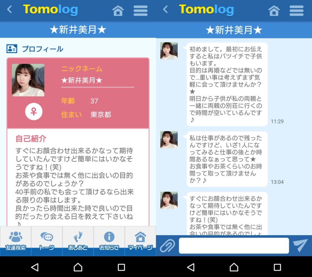 友達作りは登録無料のチャット型トークアプリ-Tomologサクラの新井美月
