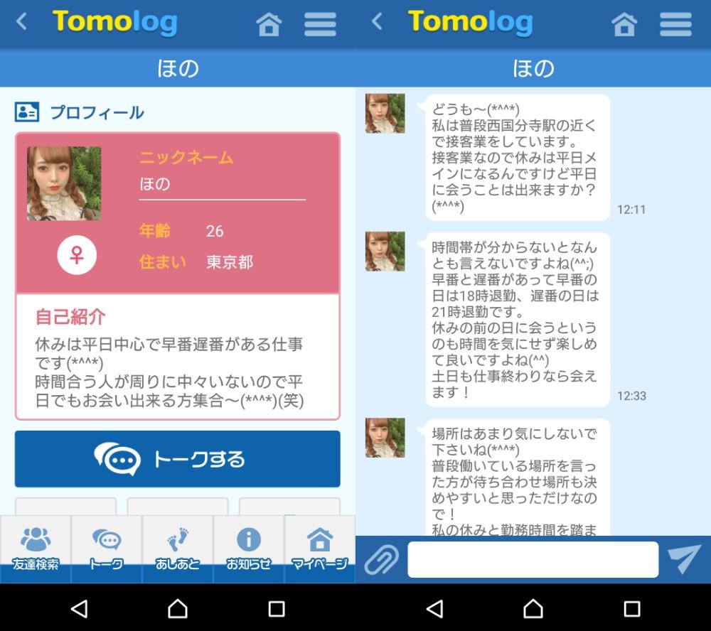 友達作りは登録無料のチャット型トークアプリ-Tomologサクラのほの