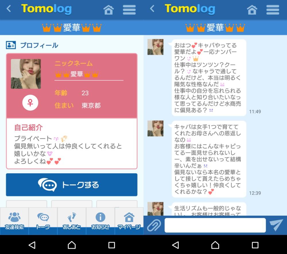 友達作りは登録無料のチャット型トークアプリ-Tomologサクラの愛華