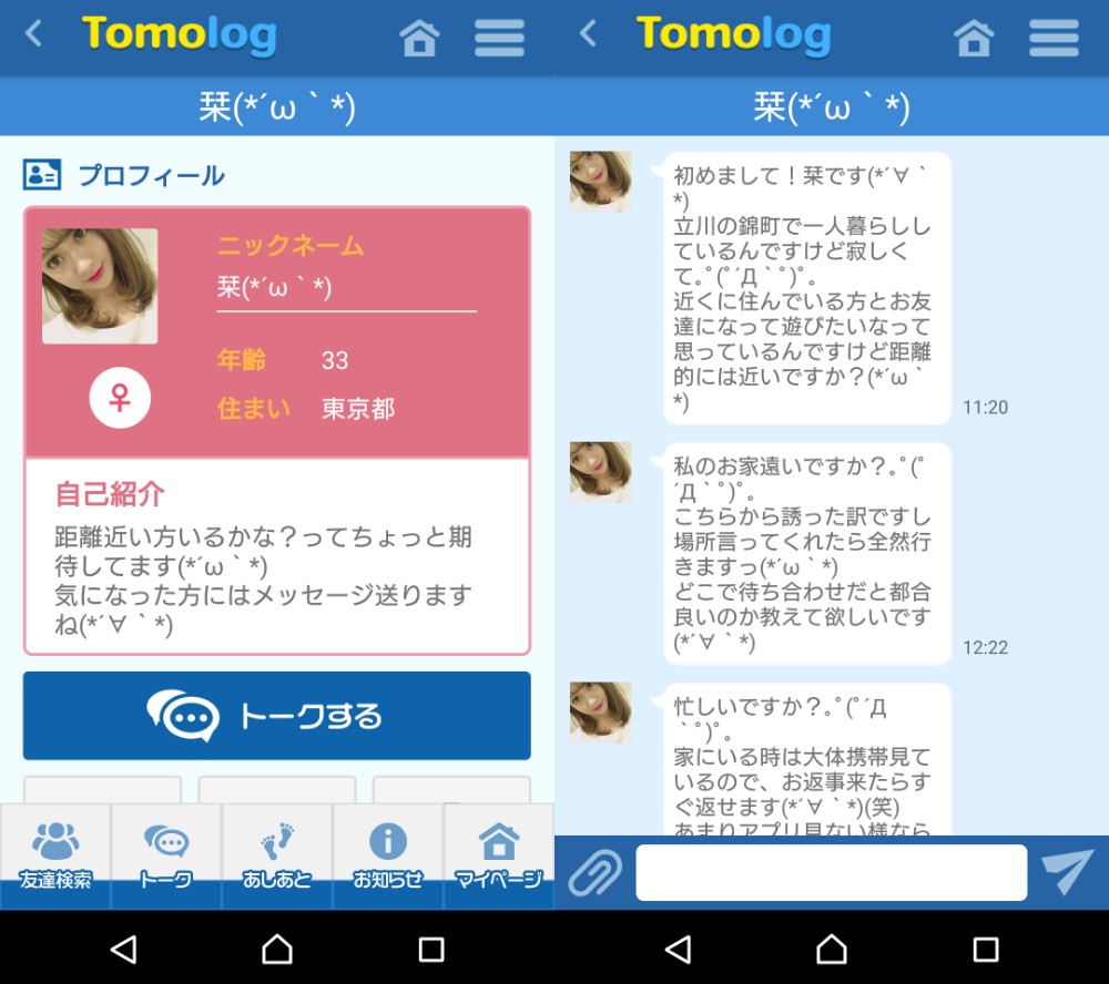 友達作りは登録無料のチャット型トークアプリ-Tomologサクラの栞