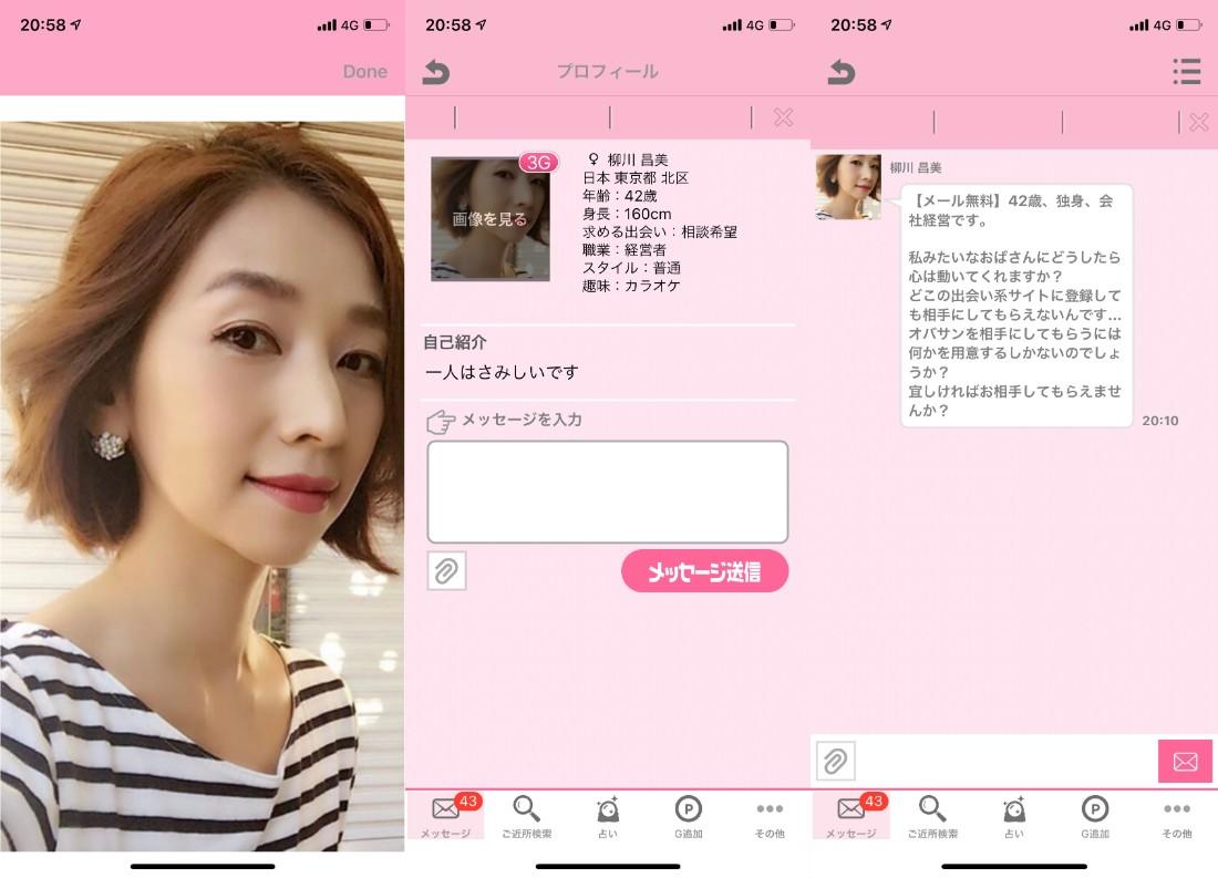 サクラ詐欺出会い系アプリ「うらトーク」サクラの柳川昌美