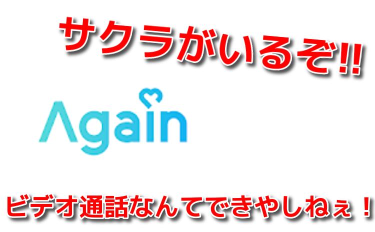Again-チャットとビデオ通話でつながるSNS