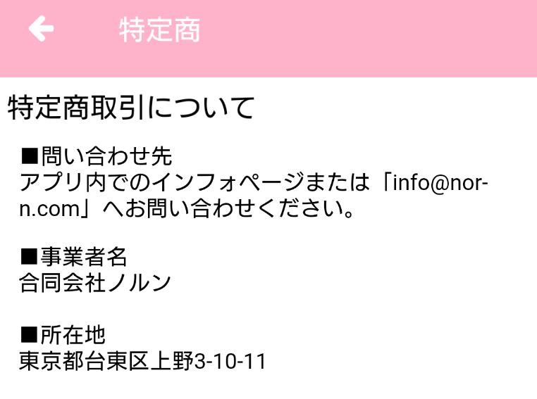 登録無料のマッチングアプリ ハナコイ -恋活・婚活・出会い探し・マッチング 無料-運営会社