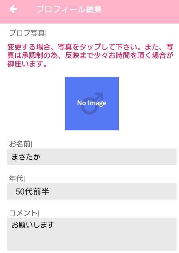 登録無料のマッチングアプリ ハナコイ -恋活・婚活・出会い探し・マッチング 無料-プロフィール