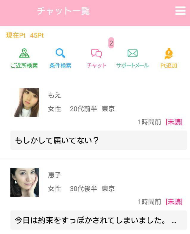 登録無料のマッチングアプリ ハナコイ -恋活・婚活・出会い探し・マッチング 無料-サクラ一覧