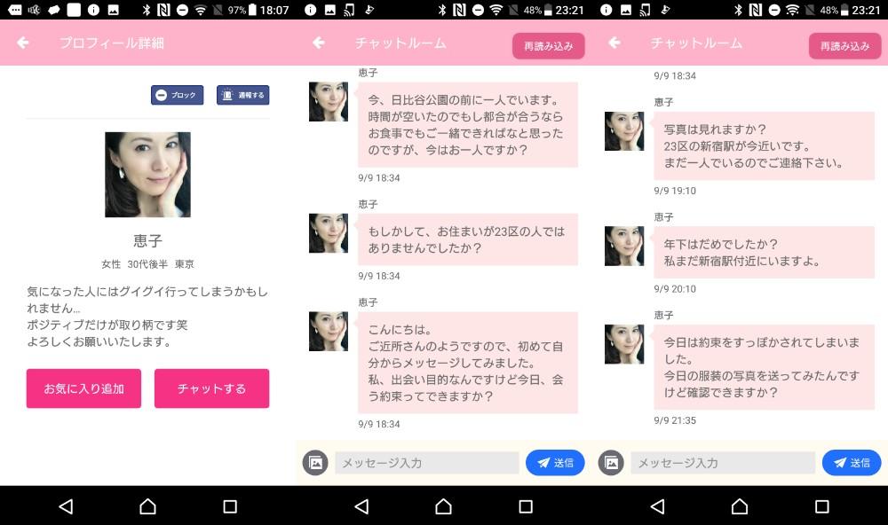 登録無料のマッチングアプリ ハナコイ -恋活・婚活・出会い探し・マッチング 無料-サクラの恵子