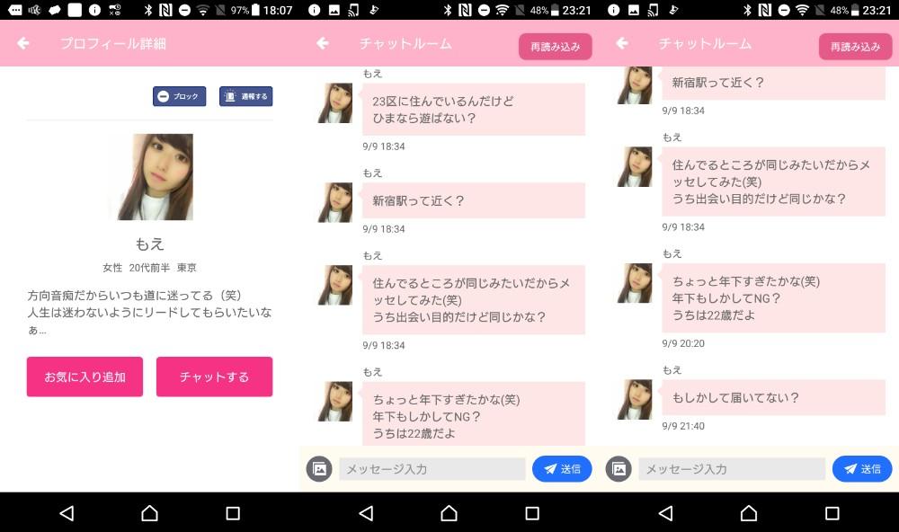 登録無料のマッチングアプリ ハナコイ -恋活・婚活・出会い探し・マッチング 無料-サクラのもえ