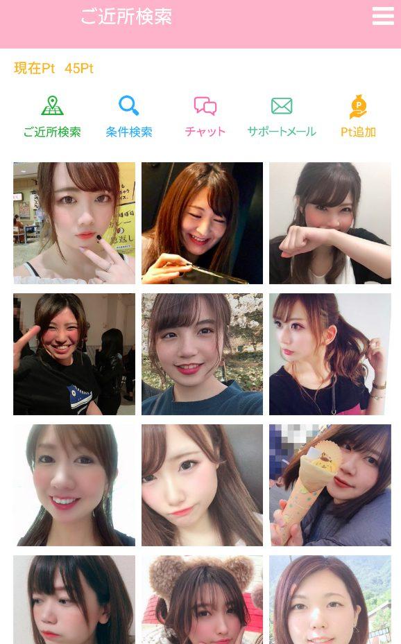 登録無料のマッチングアプリ ハナコイ -恋活・婚活・出会い探し・マッチング 無料-サクラの画像