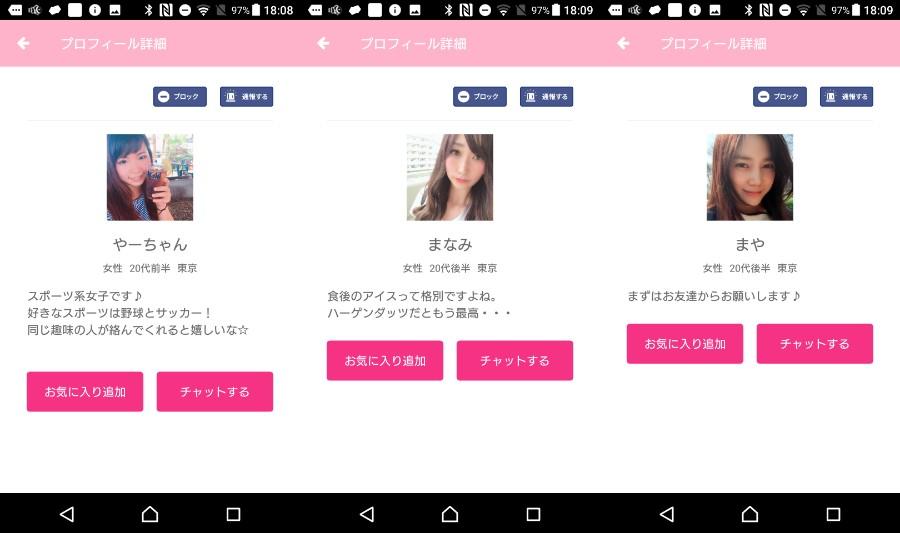 登録無料のマッチングアプリ ハナコイ -恋活・婚活・出会い探し・マッチング 無料-サクラ達の画像