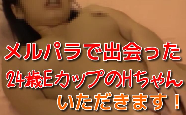 メルパラで出会った本田翼ちゃん似の24歳Eカップとラブホテルでエッチ